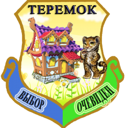 "МБДОУ ""Теремок"" пгт. Славянка"