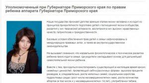 Уполномоченный при Губернаторе Приморского края по правам ребенка аппарата Губернатора Приморского края